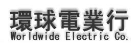 環球電業行